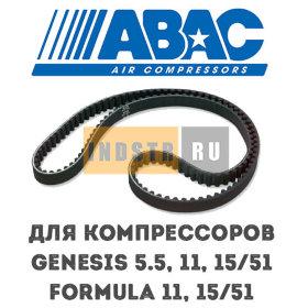 Приводной ремень ABAC 9075215 Formula 11, Formula 15/51, Genesis 5.5, Genesis 11, Genesis 15/51