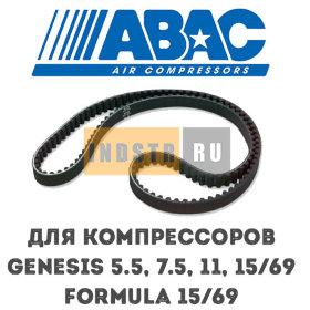 Приводной ремень ABAC 9075262 Genesis 5.5, Genesis 7.5, Genesis 11, Genesis 15/69, Formula 15/69