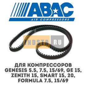 Приводной ремень ABAC 9075256 Genesis 5.5, Genesis 7.5, Genesis 15/69, GE 15, Zenith 15, Smart 15, Smart 20, Formula 7.5, Formula 15/69