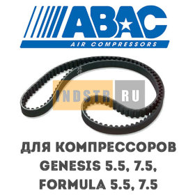 Приводной ремень ABAC 9075290 Genesis 5.5, Genesis 7.5, Formula 5.5, Formula 7.5