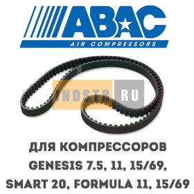 Приводной ремень ABAC 9075254 Genesis 11, Genesis.I 11, Genesis 15/69, Smart 20, Formula 11, Formula.I 11, Formula 15/69