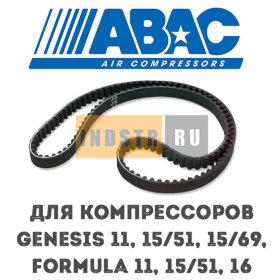 Приводной ремень ABAC 9075291 Genesis 11, Genesis 15/51, Genesis 15/69, Formula 11, Formula 15/51, Formula 16
