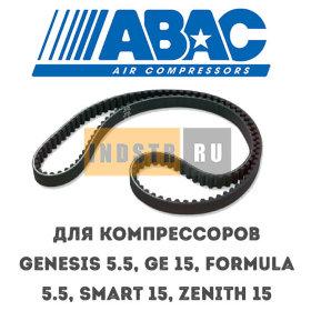 Приводной ремень ABAC 9075257, 2236100549 Genesis 5.5, GE 15, Formula 5.5, Smart 15, Zenith 15