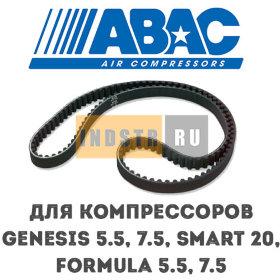 Приводной ремень ABAC 9075236, 236100536 Genesis 5.5, Genesis 7.5, Smart 20, Formula 5.5, Formula 7.5