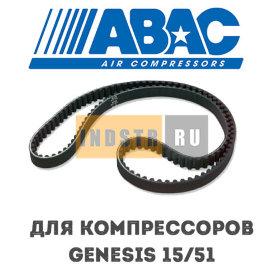 Приводной ремень ABAC 2236100557, 9075271 Genesis 15/51
