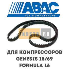 Приводной ремень ABAC 9075266, 2236100553 Genesis 15/69, Formula 16