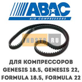 Приводной ремень ABAC 9075216, 2236100530 Genesis 18.5, Genesis 22, Formula 18.5, Formula 22