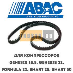 Приводной ремень ABAC 9075304, 2236106806 Genesis 18.5, Genesis 22, Formula 22, Smart 25, Smart 30