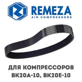 Ремень ВК20А-10,ВК20Е-10 4302104603