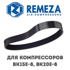 Ремень  ВК15Е-8, ВК20Е-8 4302104903