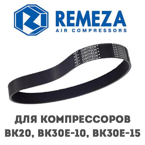 Ремень ВК20, ВК30Е-10, ВК30Е-15 4303115403
