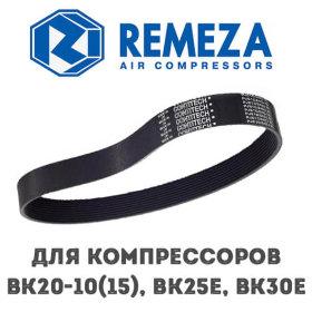 Ремень ВК20-10(15), ВК25Е, ВК30Е 4303115203