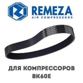 Ремень ВК60Е 4303146402