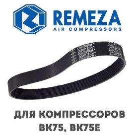 Ремень ВК75, ВК75Е 4303146602
