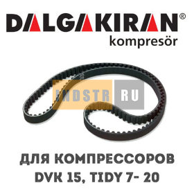 Приводной ремень DALGAKIRAN 1312420900 - DVK 15, Tidy 7- 20