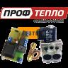 Запасные части к тепловому оборудованию ПРОФТЕПЛО