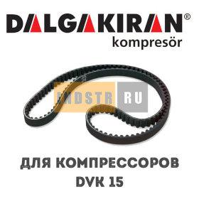 Приводной ремень DALGAKIRAN 1312419800 - DVK 15