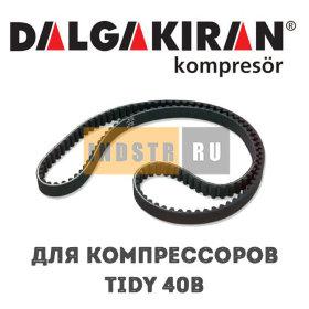 Приводной ремень DALGAKIRAN 1312421300 - Tidy 40B
