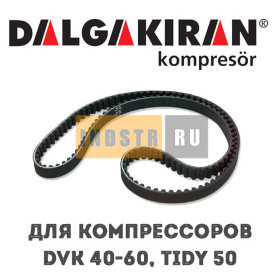 Приводной ремень DALGAKIRAN 1312420400 - DVK 40-60, Tidy 50