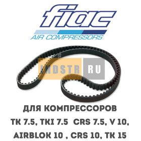 Приводной ремень FIAC 7370720000 -  Airblok 10 (8 бар), CRS 7.5 (8 бар/60 Гц, 10 бар/50 Гц), CRS 10 (13 бар/60 Гц), TK 7.5 (10 бар), TK 15 (10 бар), TKi 7.5 (10 бар), V 10 (8 бар)