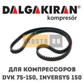 Приводной ремень DALGAKIRAN 1312420600 - DVK 75-150, INVERSYS 150