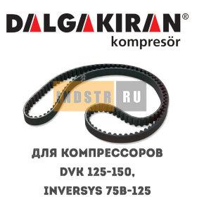 Приводной ремень DALGAKIRAN 1312419600 - DVK 125-150, INVERSYS 75B-125