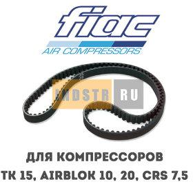 Приводной ремень FIAC 7370550000 - Airblok 10 (10 бар), Airblok 20 (13 бар), CRS 7,5 (13 бар), TK 15 (13 бар)