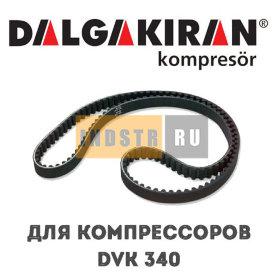 Приводной ремень DALGAKIRAN 1312421200 - DVK 340