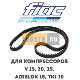 Приводной ремень FIAC 7370530000 - Airblok 15 (10 бар), TKi 10 (13 бар), V 15 (10 бар), V 20 (8 бар), V 25 (10 бар)