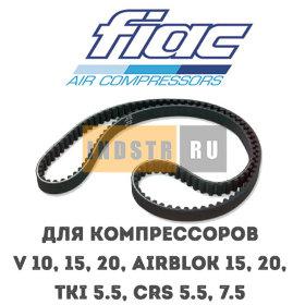 Приводной ремень FIAC 7370710000 - V 10 (10 бар), V 15 (13 бар), V 20 (10 бар), Airblok 15 (13 бар), Airblok 20 (10 бар), TKi 5.5 (8 бар), CRS 5.5 (8 бар/50 Гц), CRS 7.5 (10 бар/60 Гц)