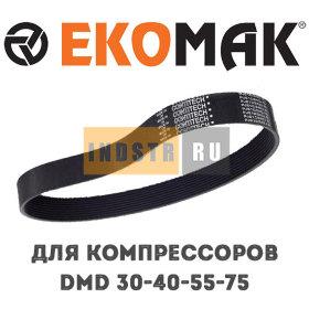 Ремень DMD 30, DMD 40, DMD 55, DMD 75 MKN000602 (207253-8)