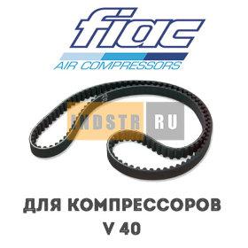 Приводной ремень FIAC 7370041400 - V 40 (13 бар)