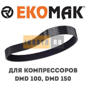 Ремень DMD 100, DMD 150 MKN000614 (211253-13)