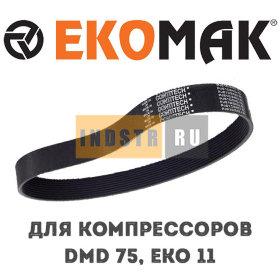 Ремень EKO 11, DMD 75 MKN000605 (211253-9)