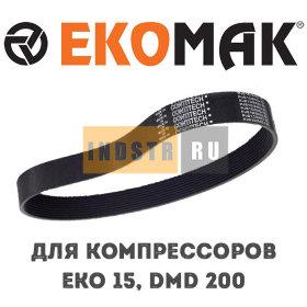 Ремень EKO 15, DMD 200 MKN000638 MKN001396 (215253-1)