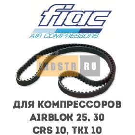 Приводной ремень FIAC 7370780000 - Airblok 25 (8 бар), Airblok 30 (10 бар), CRS 10 (10 бар), TKi 10 (10 бар/50 Гц)