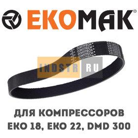 Ремень EKO 18, EKO 22, DMD 300 MKN000647 MKN001403 (218253)