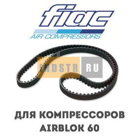 Приводной ремень FIAC 7370860000 - Airblok 60 (8 бар)