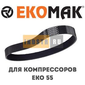 Ремень EKO 55 MKN000671 MKN001419 (255243)