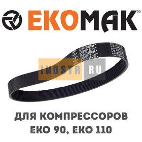 Ремень EKO 90, EKO 110 MKN000701 (2160253-2)