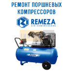 Ремонт поршневого компрессора REMEZA 270.LB75